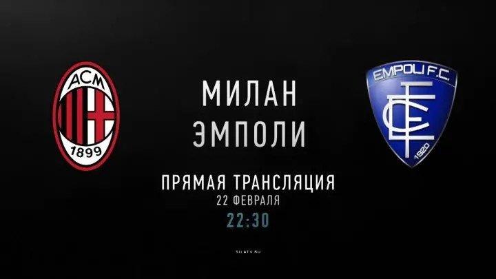 Милан - Эмполи (22 февраля 22:30 МСК)