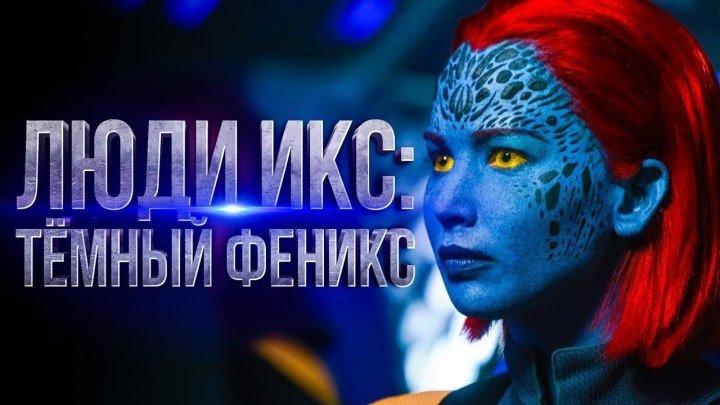 Люди Икс_ Тёмный Феникс — Русский трейлер (2019)