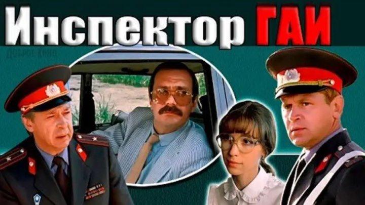 *ИНСПЕКТОР ГАИ* (Драма СССР-1982г.) Х.Ф.