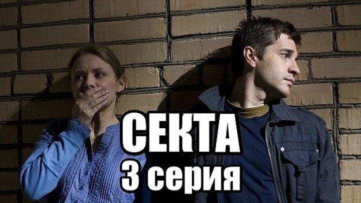 Секта - 3 серия
