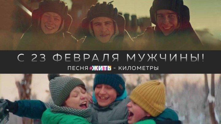 ЖИТЬ | Километры - Игорь Матвиенко & Любэ