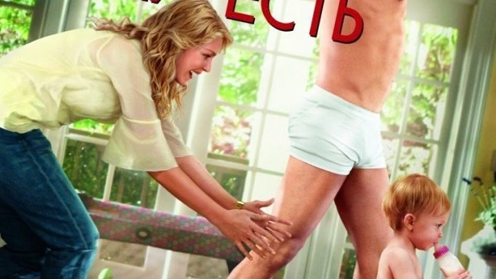 Жu3нь, kak oнa ecть (2010) мелодрама, комедия