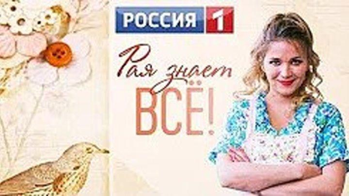 ✰ ҈ ҉ ♛♛♛ОБАЛДЕННЫЙ СЕРИАЛ!*** Рая знает всё . 24-25-26 серия (2019) . Все серии подряд / Мелодрама, детектив, комедия / Русские сериалы✰ ҈ ҉ ♛♛♛КИНО ВЫХОДНОГО ДНЯ Из серии: Русские сериалы про любовь, Русские сериалы про полицию, Сериалы про бандитов, Сериалы про дружбу