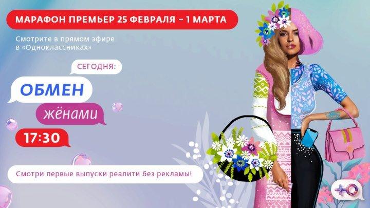 Марафон премьер на Ю. Обмен женами. 3 сезон 1 выпуск. 25 февраля 17.30