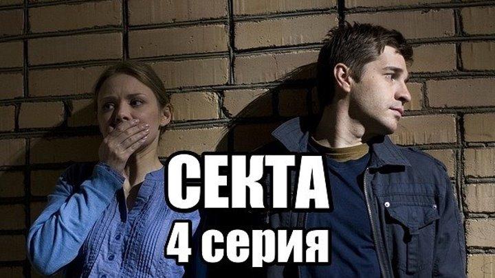 Секта - 4 серия