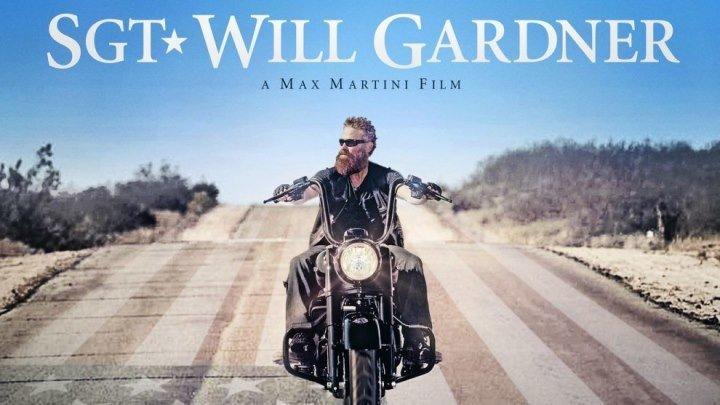 """""""Уилл Гарднер / SGT. Will Gardner"""" 2019"""