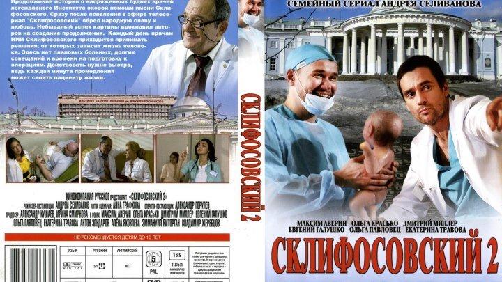 Склифосовский (Склиф). 2-сезон. 23 серия из 24