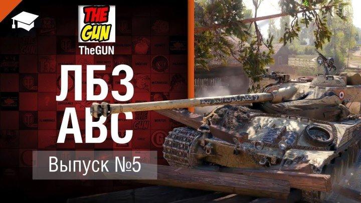 #WoT_Fan: 📺 ЛБЗ АВС №5 - от TheGun [World of Tanks] #видео