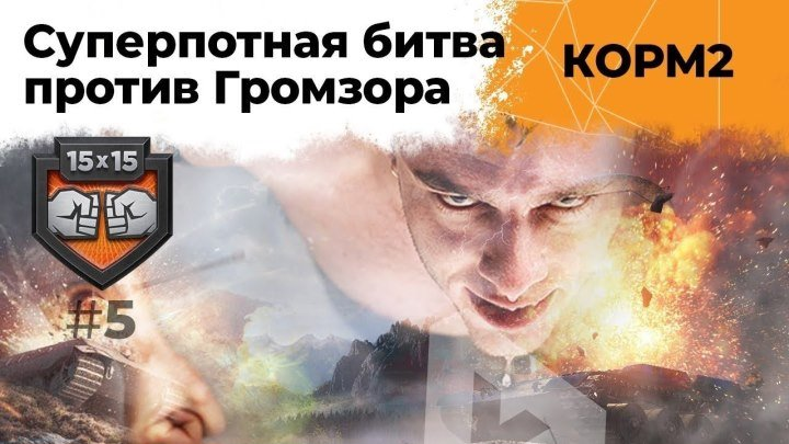 #LeBwa: ⚔ 📺 Суперпотная битва! КОРМ2 против Громзора. Подготовка к КП 5 #битва #видео