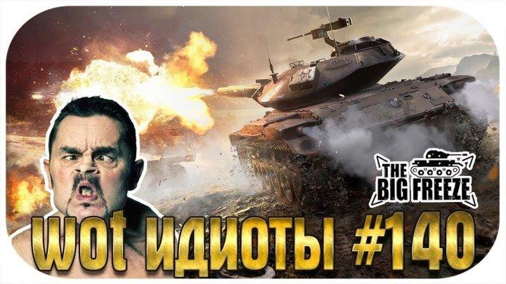 #TheBigFreeze: 📺 WoT ИДИОТЫ Выпуск 140 World of Tanks (wot) #видео