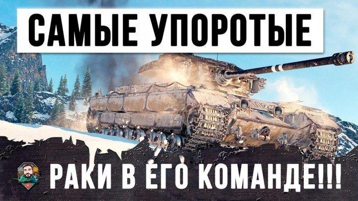 #JOHNNY: ⚔ 📺 КОМАНДА МЕЧТЫ... БОЙ ВОЙДЕТ В ИСТОРИЮ WORLD OF TANKS #бой #видео