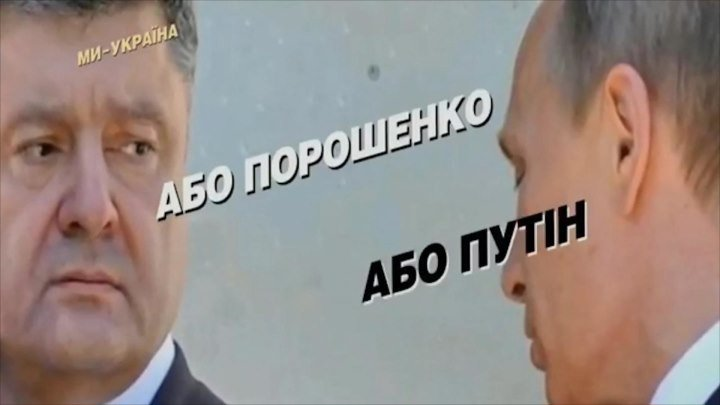 Порошенко хочет на второй президентский срок. Тема недели. ФАН-ТВ