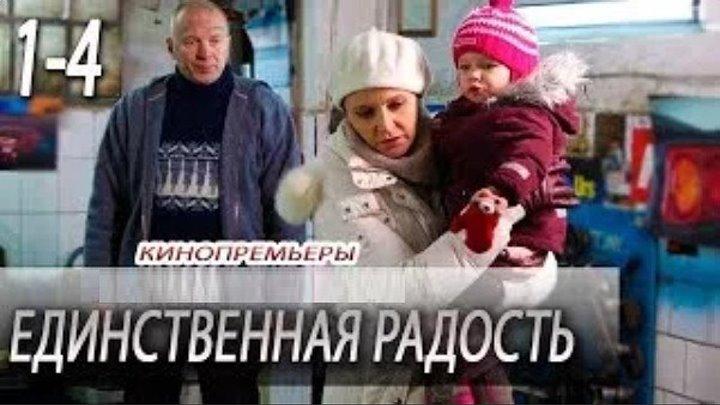 *ЕДИНСТВЕННАЯ РАДОСТЬ* (Мелодрама Россия-2О19г.) Т.Ф.
