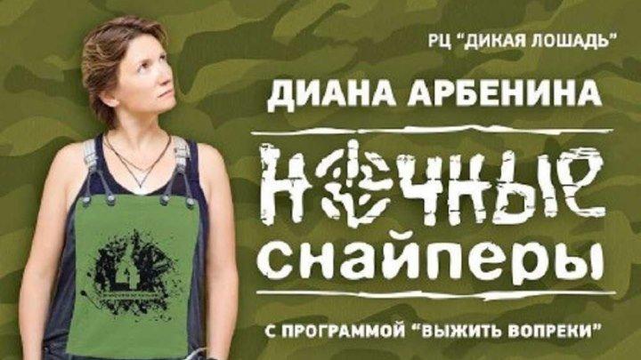 НОЧНЫЕ СНАЙПЕРЫ - ВЫЖИТЬ ВОПРЕКИ. 2012 - https://ok.ru/rockoboz (8645)