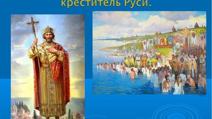 «Князь Владимир. Креститель Руси». Документальный фильм