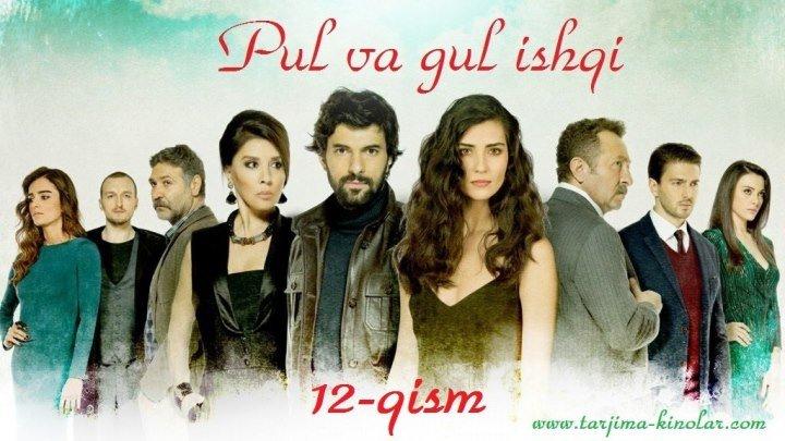 Pul va gul ishqi 12-qism Davomi >>> www.tarjima-kinolar.com saytida