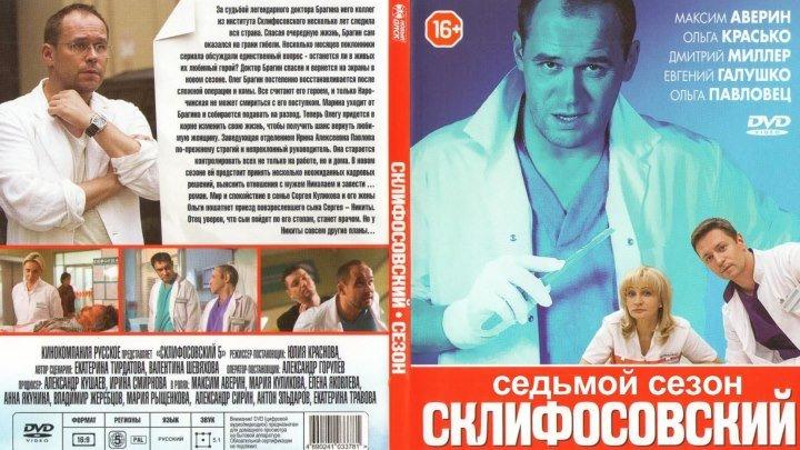 Склифосовский (Склиф). 7-сезон. 06 серия из 16