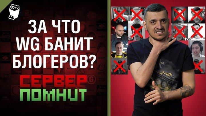 #WoT_Fan: ⛔ 📺 За что WG банит блогеров? - Сервер помнит №6 с Эдуардом Мацаберидзе [World of Tanks] #бан #видео