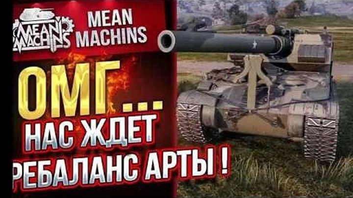 "#MeanMachins_TV: 📉 📺 ""ОМГ...НАС ЖДЕТ НЕРФ АРТЫ""/ КОРОТКО О ГЛАВНОМ НерфАрты #нерф #видео"