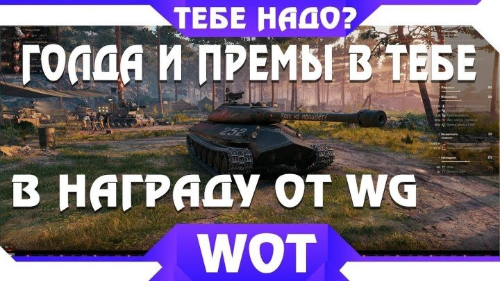 #Marakasi_wot: 📺 ЭТИМ ИГРОКАМ WG ДАЮТ ГОЛДЫ И ПРЕМ ТАНКИ В НАГРАДУ, КАК СТАТЬ СУПЕР ТЕСТЕРОМ В WOT world of tanks #видео