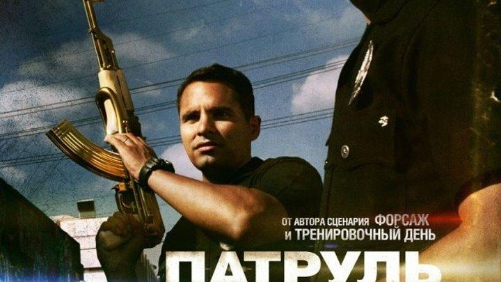Пaтpyль (2012) комедия, мелодрама