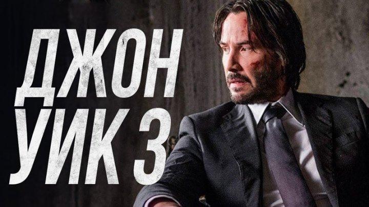 Джон Уик 3. трейлер
