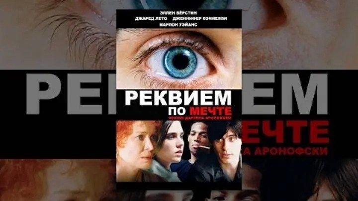 Реквием по мечте (2000) драма