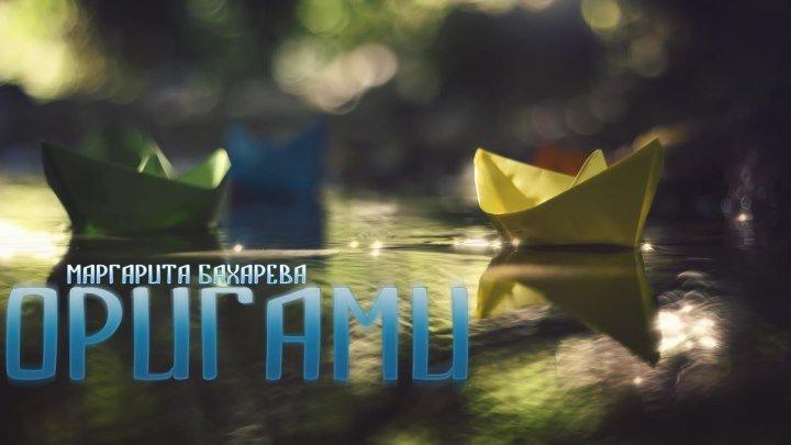 Премьера песни ОРИГАМИ Маргарита Бахарева