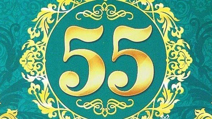 Фильм на юбилей 55 лет женщине
