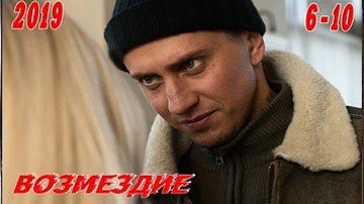 Возмездие - Криминал,детектив,боевик 2019 - 6-10 серии из 10