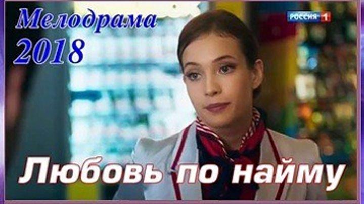Любовь по найму - Мелодрама 2018 - Все серии