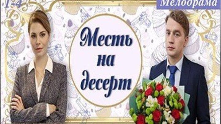 Месть на десерт - Детектив - Русский сериал 2018 - Все 4 серии