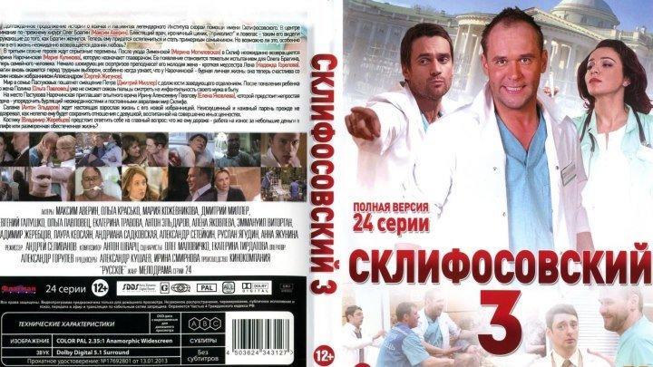 Склифосовский (Склиф). 3-сезон. 02 серия из 24