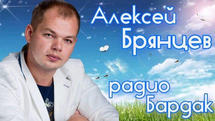 Алексей Брянцев песни о любви на радио Бардак
