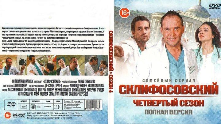 Склифосовский (Склиф). 4-сезон. 19 серия из 24
