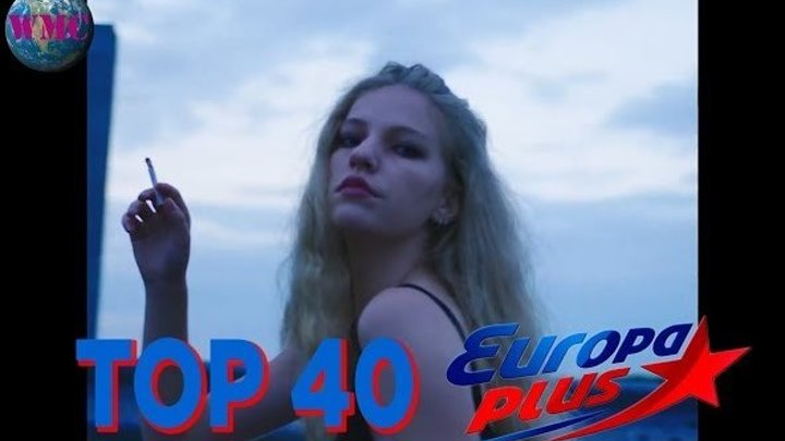 Топ 40 Песен Недели (ЕвроХит Топ 40) - 2019