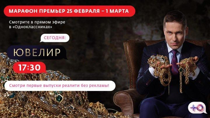 """Большая премьера реалити: """"Ювелир"""". 1 выпуск"""