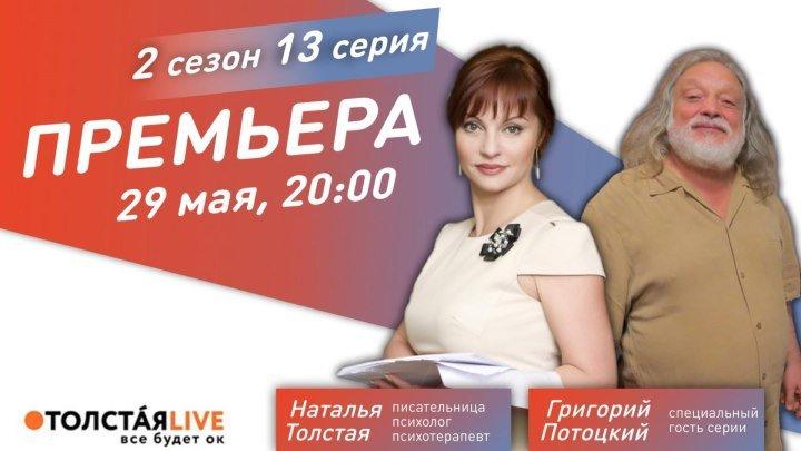 Толстая LIVE 13 серия 2 сезон