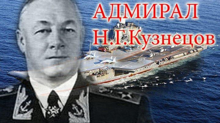 *Адмирал Кузнецов: Флотоводец Победы!* (ДокФильм Россия-2О19г.)