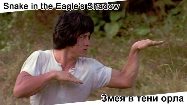 Змея в тени орла | Snake in the Eagle's Shadow, 1978