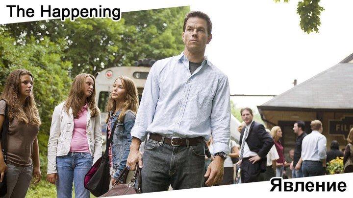 Явление | The Happening, 2008