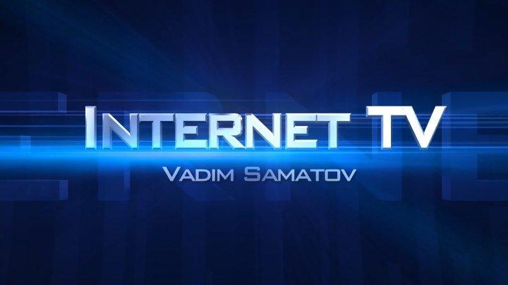 ВАДИМ САМАТОВ Интернет обзор Авторы-исполнители Москвы Актеры Лучшие проекты ПРОДЮСЕРЫ РОССИИ