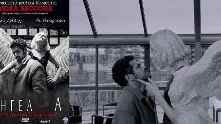 Ангел-A (Франция 2005 HD) 16+ Фэнтези, Драма, Мелодрама, Комедия