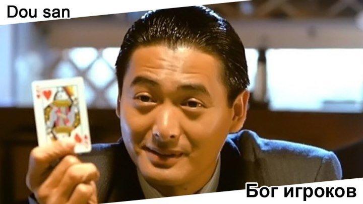 Бог игроков | Dou san, 1989