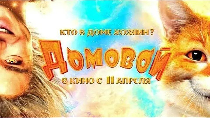 """""""ДОМОВОЙ"""" Фильм Комедия"""