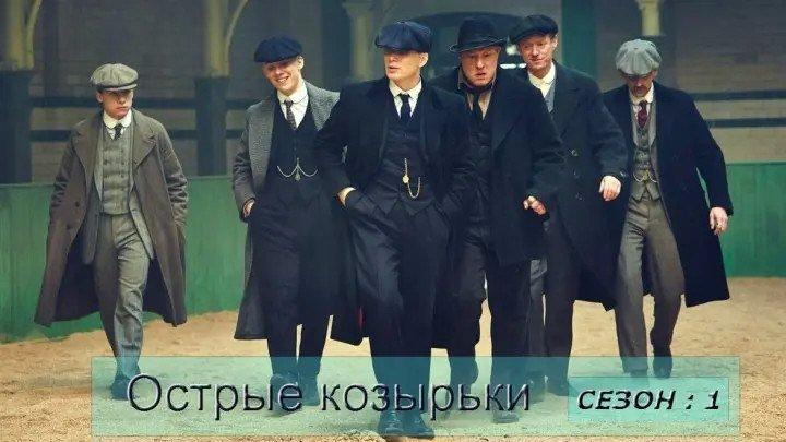 Острые козырьки 1 сезон. 1 серия. 2013 г.
