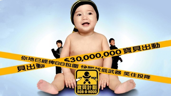 Робин Гуд: Младенец на $30 000 000 (Китай 2006 HD) Боевик, Драма, Комедия _ Джеки Чан