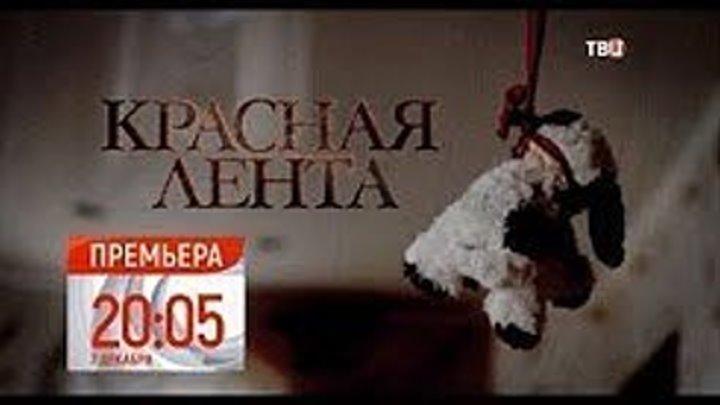 К/р/а/с/н/а/я л/е/н/т/а (2018) Русские сериалы, детектив