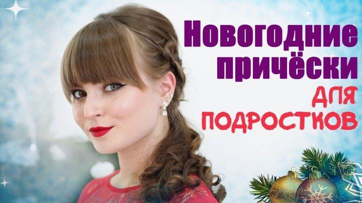 Новогодние причёски для подростков [Шпильки _ Женский журнал]