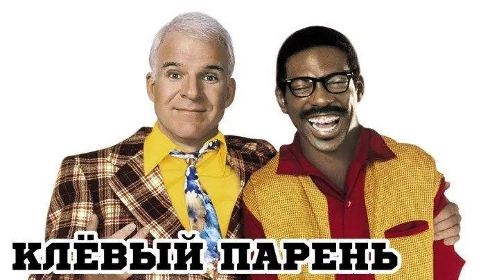 К/л/е/в/ы/й п/а/р/е/н/ь (1999) комедия ( Стив Мартин, Эдди Мёрфи)